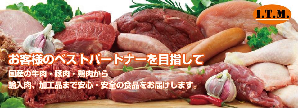 総合食肉卸 株式会社ITM